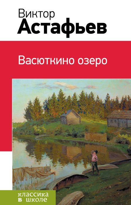 Книга Васюткино озеро