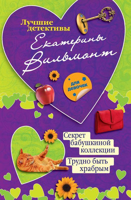 Рецензии на книги Екатерины Вильмонт - LiveLib