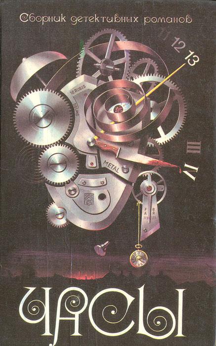 Часы. Сборник детективных романов