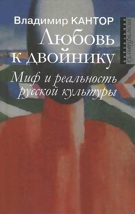 Любовь к двойнику. Миф и реальность русской культуры