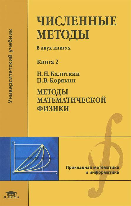 Численные методы. В 2 книгах. Книга 2. Методы математической физики. Учебник12296407В учебнике излагаются основные численные методы решения широкого круга задач математической физики, возникающих при исследовании прикладных проблем. Это обыкновенные дифференциальные уравнения (включая жесткие задачи), уравнения в частных производных и интегральные уравнения. В учебник включены только наиболее эффективные алгоритмы, пригодные как для расчетов на персональных компьютерах, так и для работы на многопроцессорных системах. Для каждого метода даны практические рекомендации по применению. Особое внимание уделено нахождению гарантированной оценки погрешности вычислений. Для лучшего понимания алгоритмов приведены численные расчеты. Для студентов учреждений высшего профессионального образования.