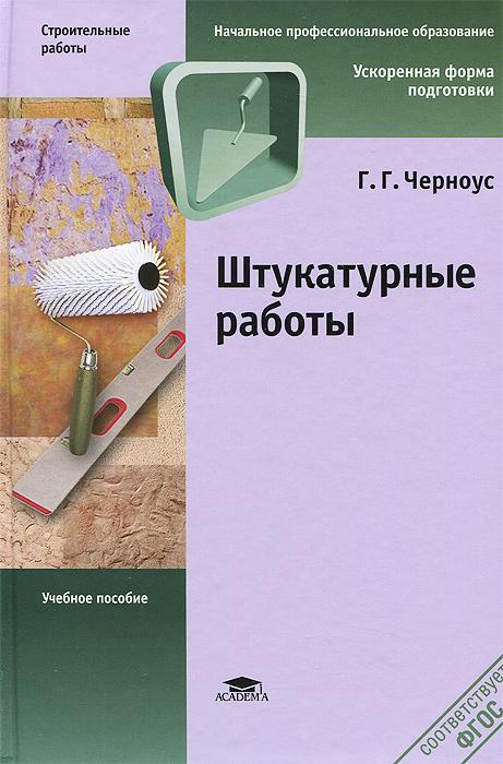 Штукатурные работы. Учебное пособие ( 978-5-4468-0404-7 )
