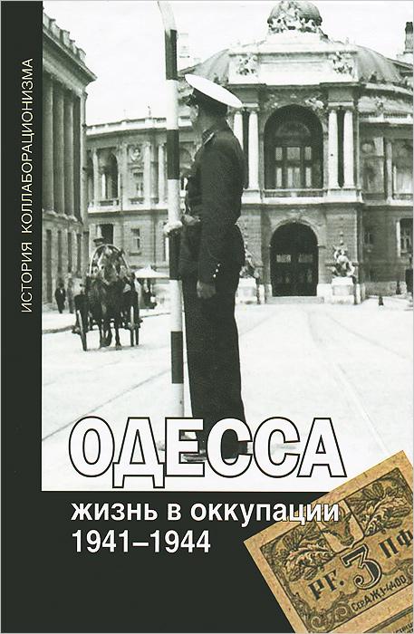 Одесса. Жизнь в оккупации. 1941-1944.
