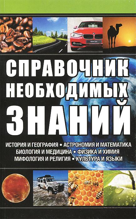 Справочник необходимых знаний ( 978-5-9910-2708-3, 978-966-14-6341-6 )