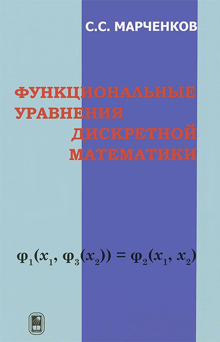 Функциональные уравнения дискретной математики ( 978-5-9221-1486-8 )