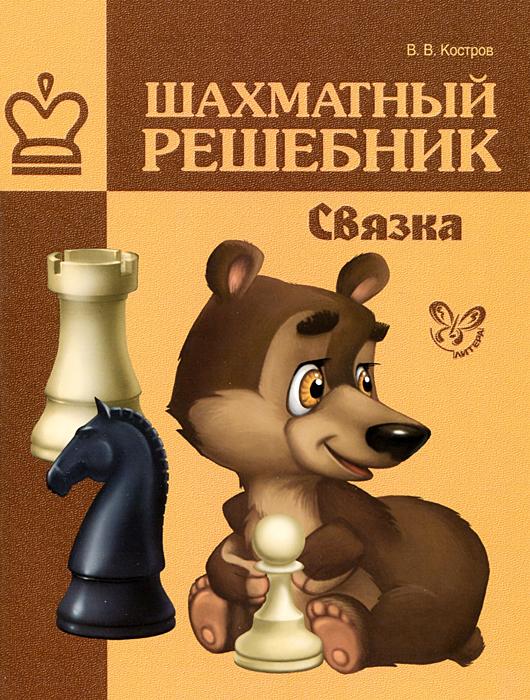 Шахматный решебник. Связка ( 978-5-40700-439-4 )