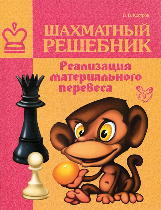 Шахматный решебник. Реализация материального перевеса ( 978-5-40700-442-4 )