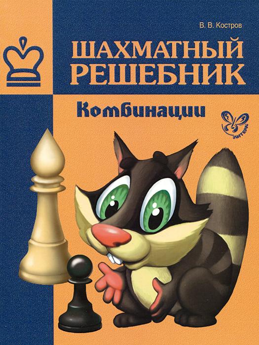 Шахматный решебник. Комбинации ( 978-5-40700-441-7 )