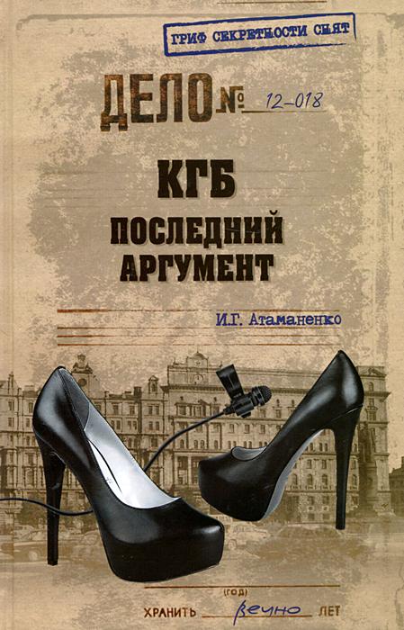 КГБ. Последний аргумент ( 978-5-4444-1684-6 )