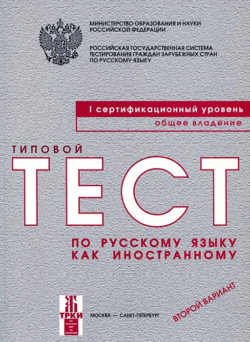 Типовые тесты по русскому языку как иностранному. 1 сертификационный уровень. Общее владение. Второй вариант (+ CD-ROM)