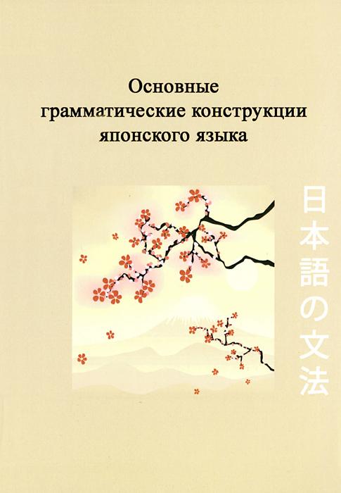 Основные грамматические конструкции японского языка