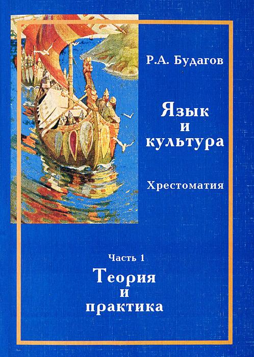 Будагов Р.А. Язык и культура.Хрестоматия.Ч.1 Теория и практика. ( 5-94119-006-9 )
