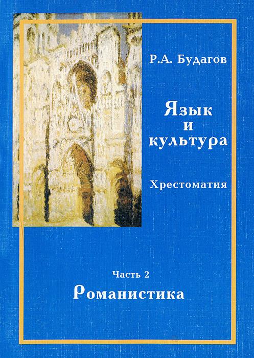 Язык и культура. Хрестоматия. В 3 частях. Часть 2. Романистика ( 5-94119-007-7 )