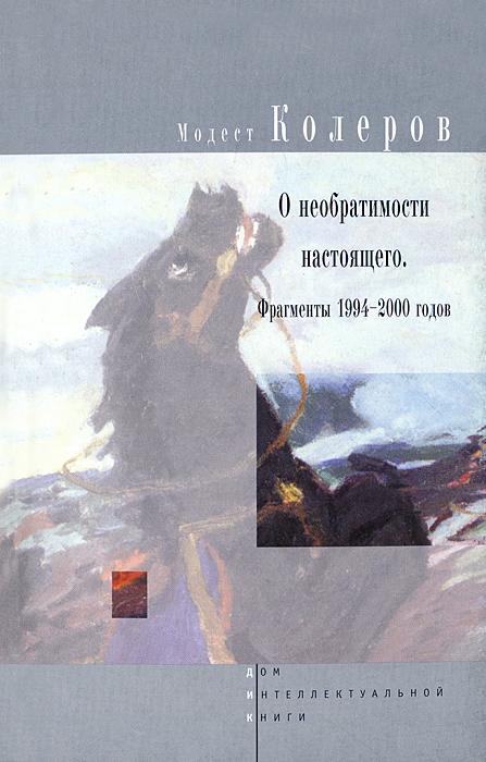 Колеров М. О необратимости настоящего. Фрагменты 1994-2000 годов.