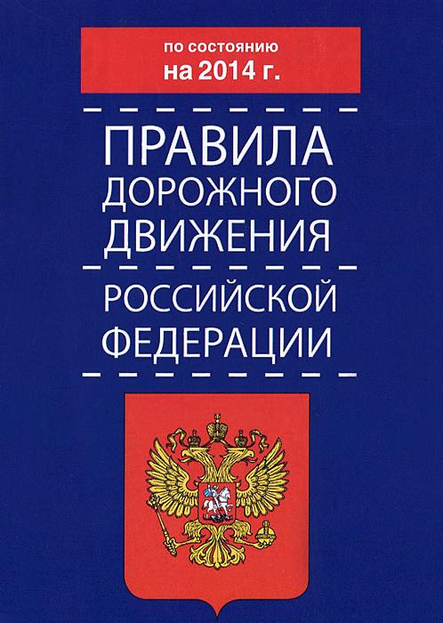 Правила дорожного движения Российской Федерации.