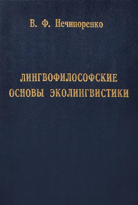 Лингвофилософские основы эколингвистики