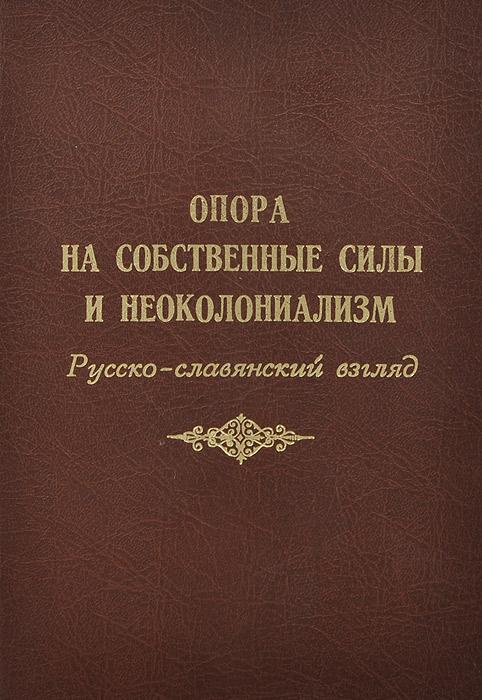 Опора на собственные силы и неоколониализм. Русско-славянский взгляд