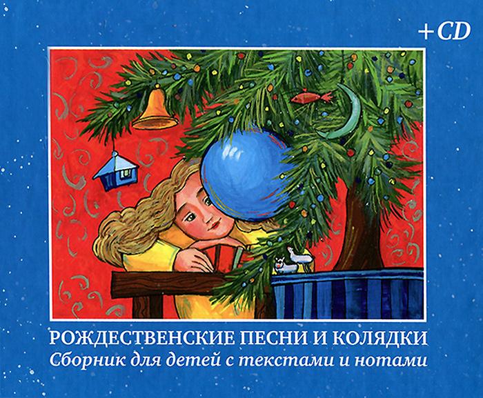 Рождественские песни и колядки. Сборник для детей с текстами и нотами (+ CD) ( 978-5-905067-07-5 )