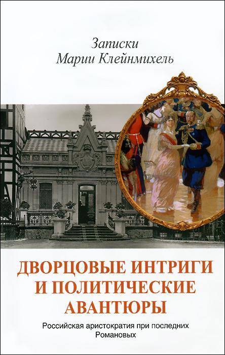 Дворцовые интриги и политические авантюры. Записки Марии Клейнмихель ( 978-5-17-080628-7 )