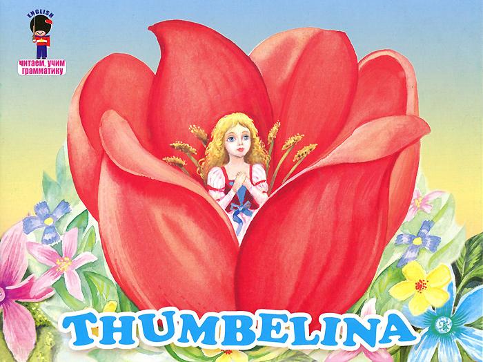 Thumbelina / ����������