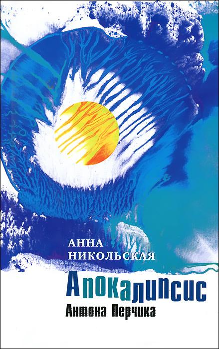 Апокалипсис Антона Перчика