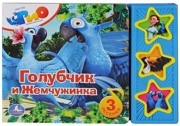 Голубчик и Жемчужинка. Книжка-игрушка