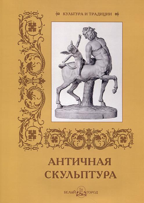 Античная скульптура ( 978-5-7793-4334-3 )