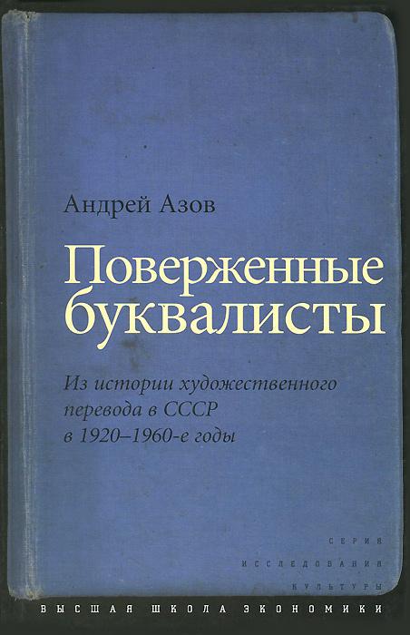 Поверженные буквалисты. Из истории художественного перевода в СССР в 1920-1960-е годы ( 978-5-7598-1065-0 )