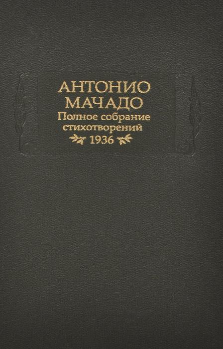 ������� ������. ������ �������� �������������. 1936