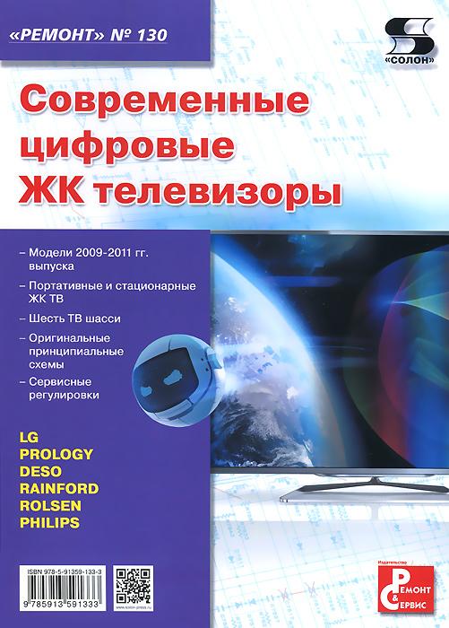 Современные цифровые ЖК телевизоры