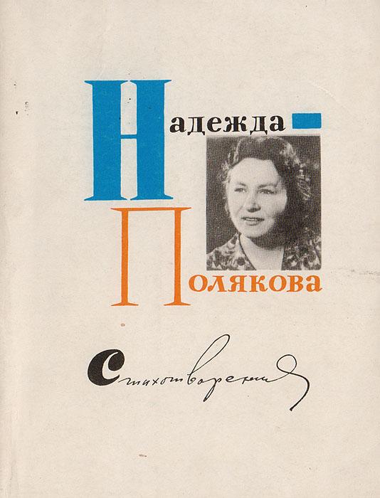 Надежда Полякова. Стихотворения
