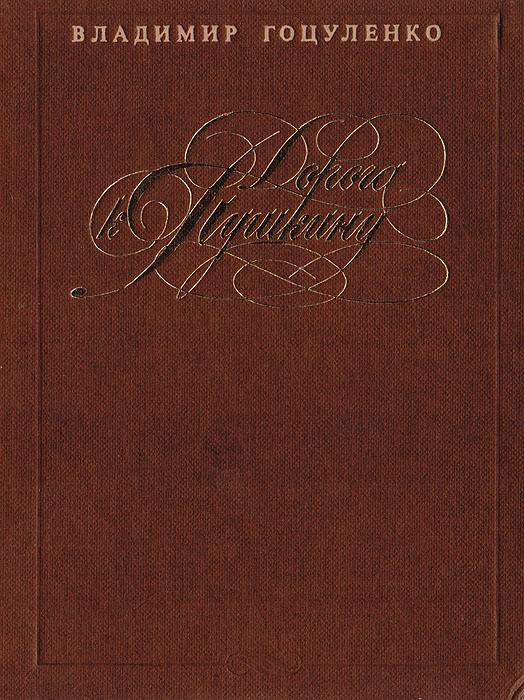 Дорога к Пушкину