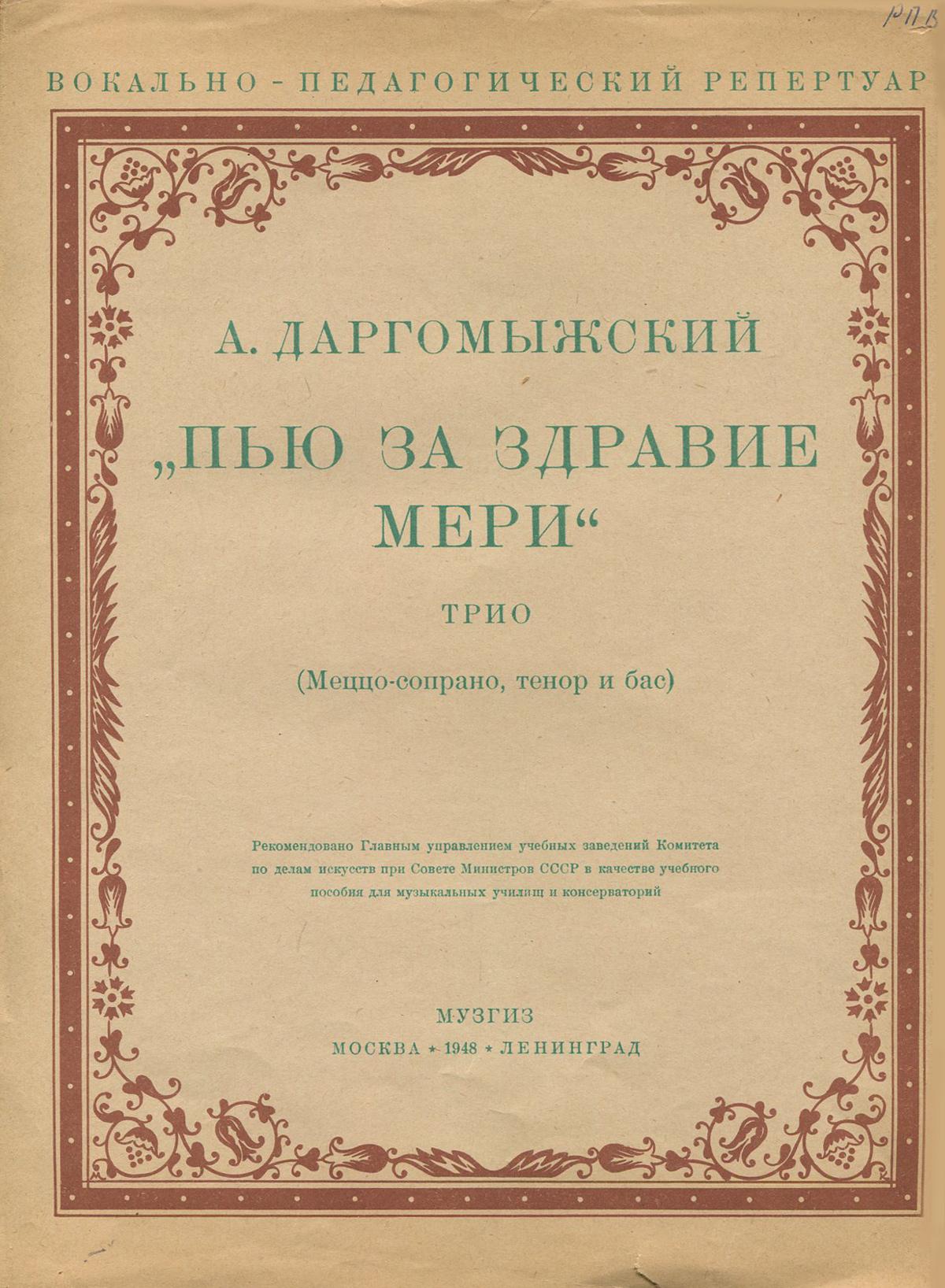 А. Даргомыжский Пью за здравие Мери. Трио