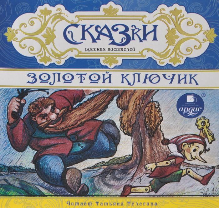 Сказки русских писателей. Золотой ключик (аудиокнига MP3)