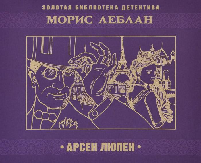 Арсен Люпен (аудиокнига MP3)