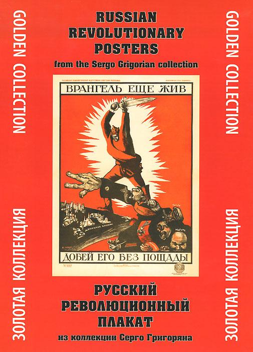 Русский революционный плакат из коллекции Серго Григоряна