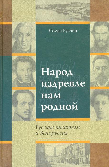 Книга Народ, издревле нам родной. Русские писатели и Белоруссия