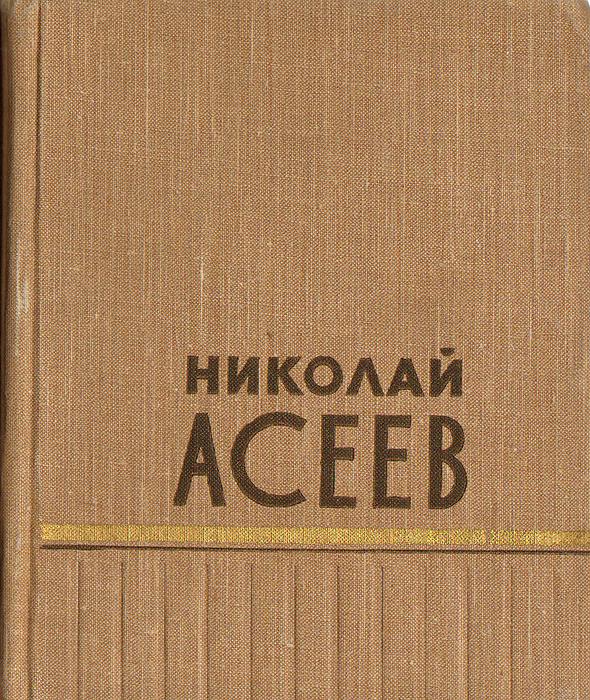 Памяти лет. Сборник стихотворений 1912-1955
