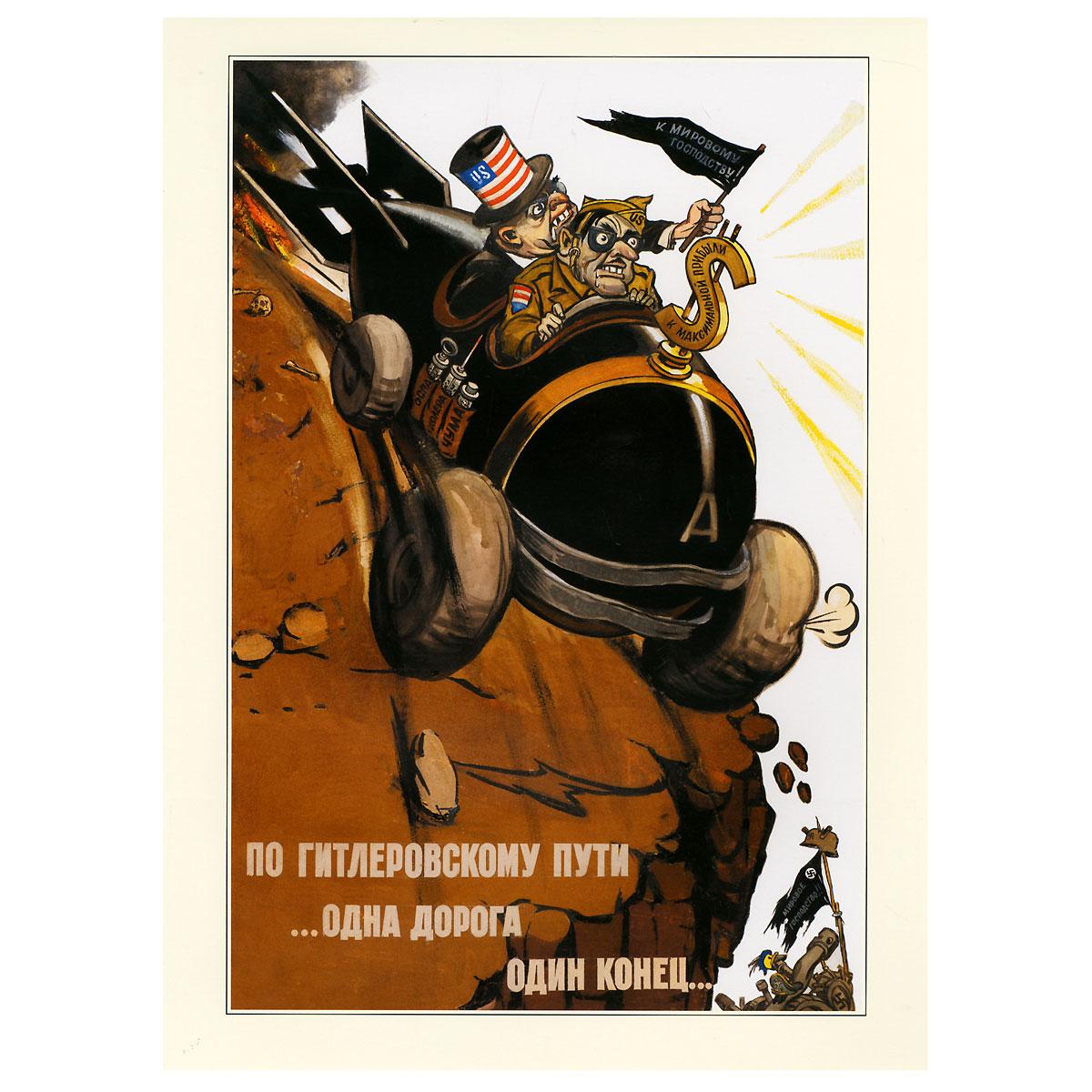 Советский антиамериканский плакат. Из коллекции Серго Григоряна