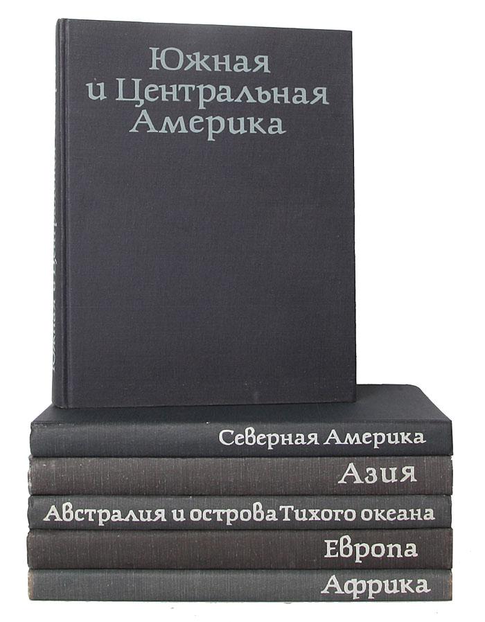 """Серия """"Континенты, на которых мы живем"""" (комплект из 6 книг)"""
