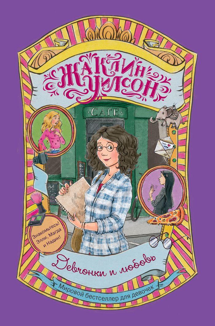 Книга Девчонки и любовь