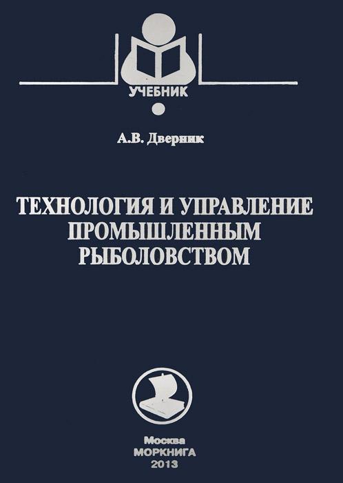 Технология и управление промышленным рыболовством. Учебное пособие ( 978-5-903082-24-7 )