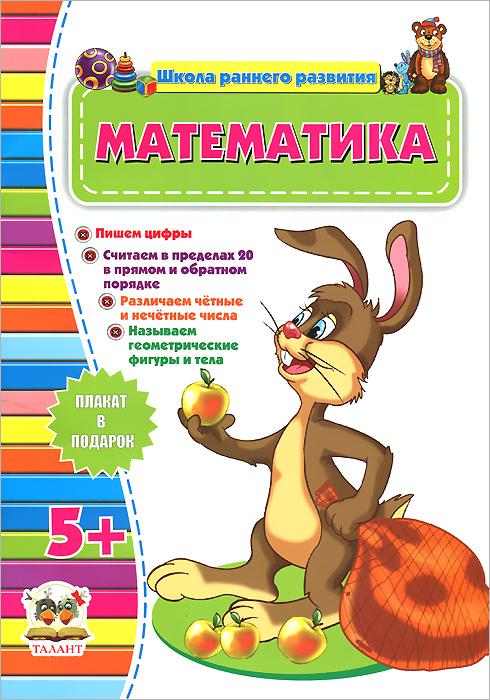 Математика (+ плакат)12296407Данное пособие поможет родителям максимально эффективно организовать занятия по математике с пятилетним ребенком. Увлекательно, ненавязчиво книга научит малыша решать и составлять простые задачи; считать десятками до 100; преобразовывать неравенства в равенства; познакомит с составом числа; разовьет интерес к арифметическим и логическим играм; заложит основы знаний, необходимых ребенку в школе, и поможет сформировать аналитический склад ума.
