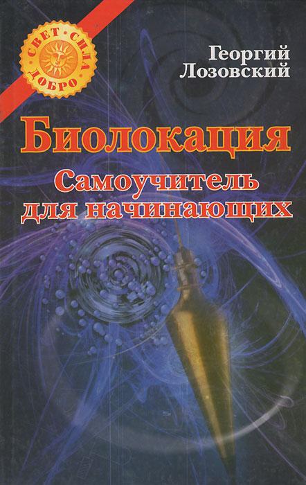 Биолокация. Самоучитель для начинающих