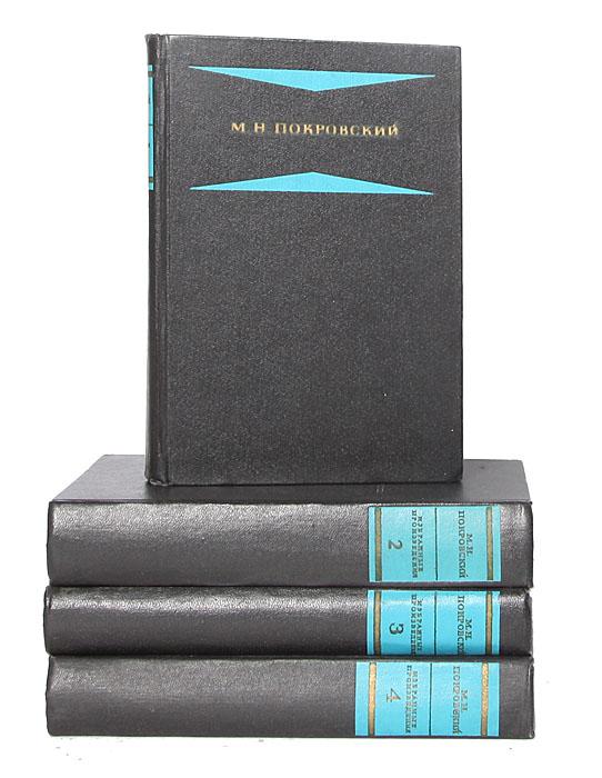 М. Н. Покровский. Избранные произведения в 4 книгах (комплект)