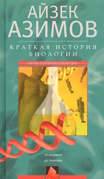 Книга Краткая история биологии. От алхимии до генетики
