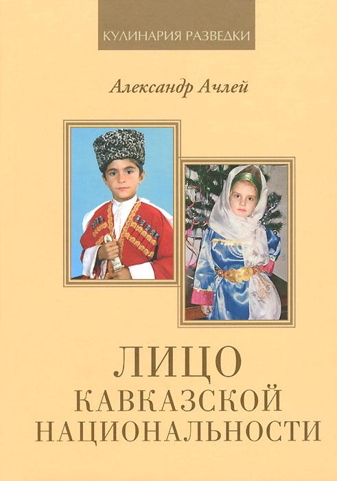 Лицо кавказской национальности