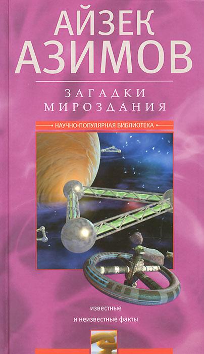 Книга Загадки мироздания. Известные и неизвестные факты