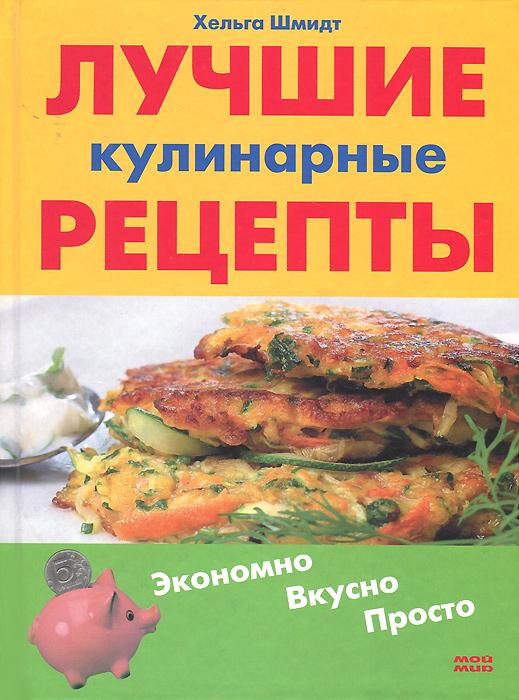 Лучшая кулинария рецепты