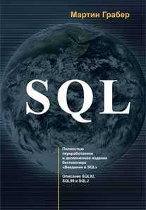 SQL ( 978-5-85582-330-1 )